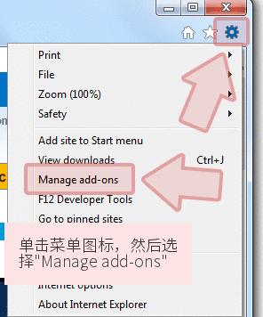 单击菜单图标,然后选 择'Manage add-ons'