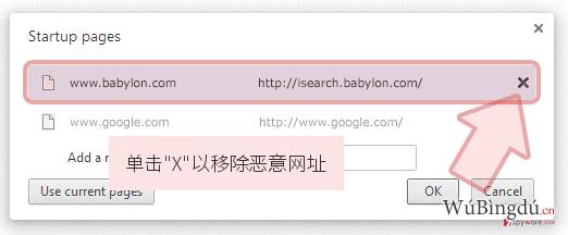单击'X'以移除恶意网址