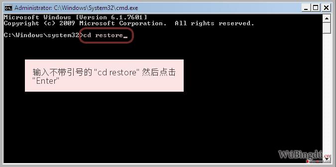输入不带引号的 'cd restore' 然后点击 'Enter'