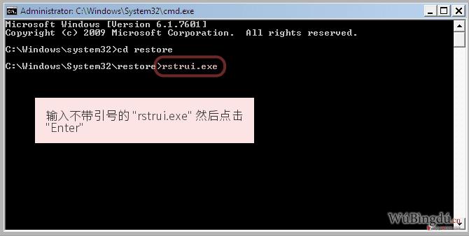 输入不带引号的 'rstrui.exe' 然后点击 'Enter'
