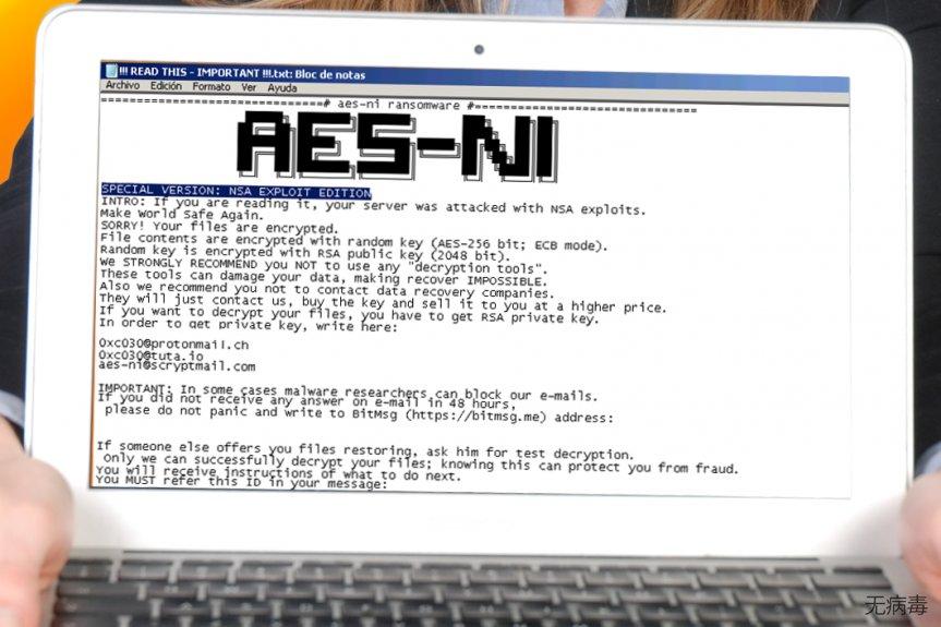 AES-NI 勒索软件病毒