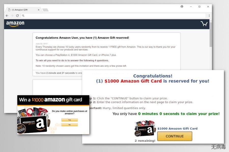 Amazon Rewards Event 恶意软件版本