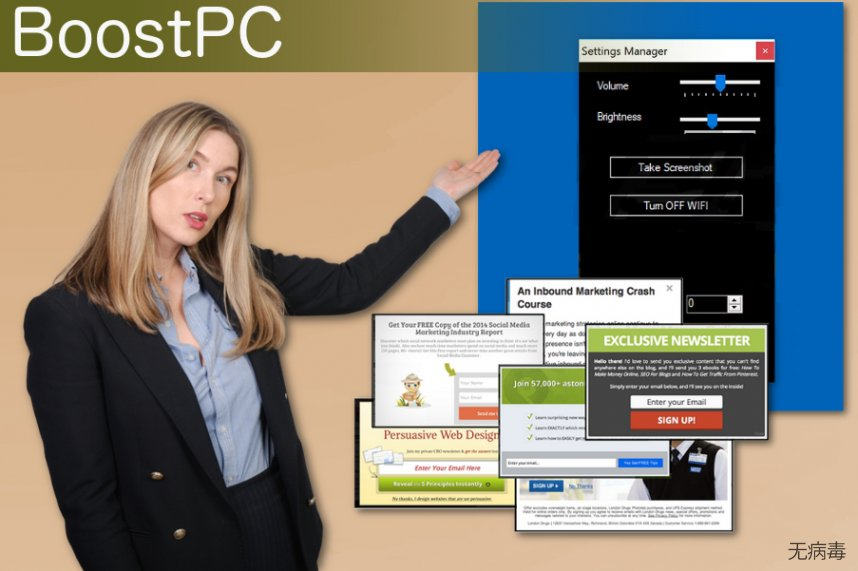 BoostPC 广告软件