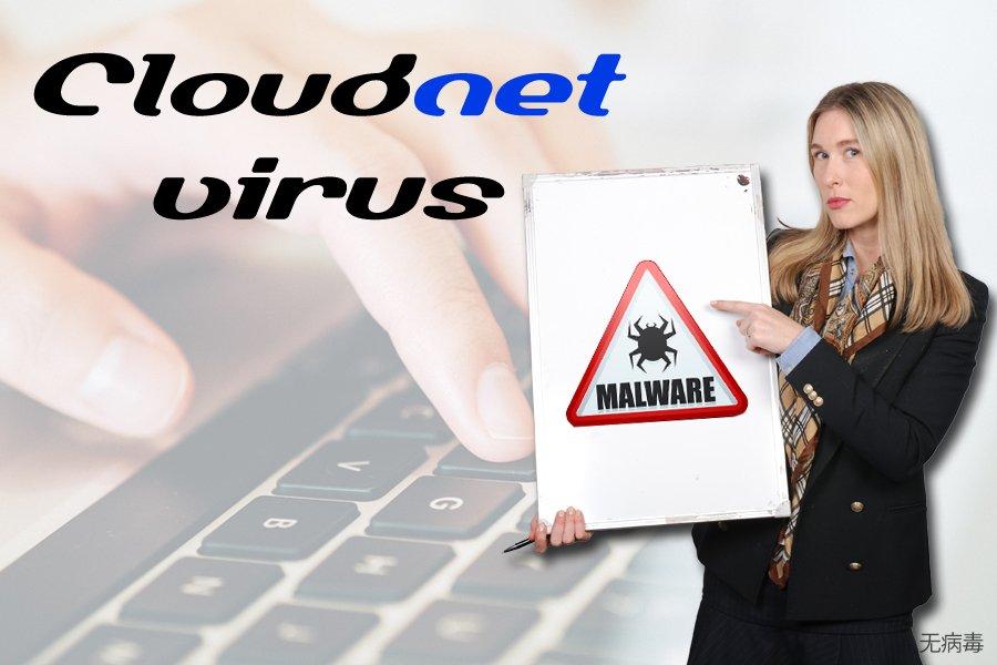 Cloudnet 木马