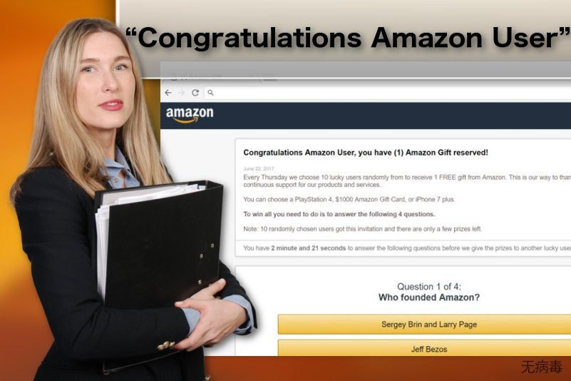 """Congratulations Amazon User"" 广告软件病毒图解"