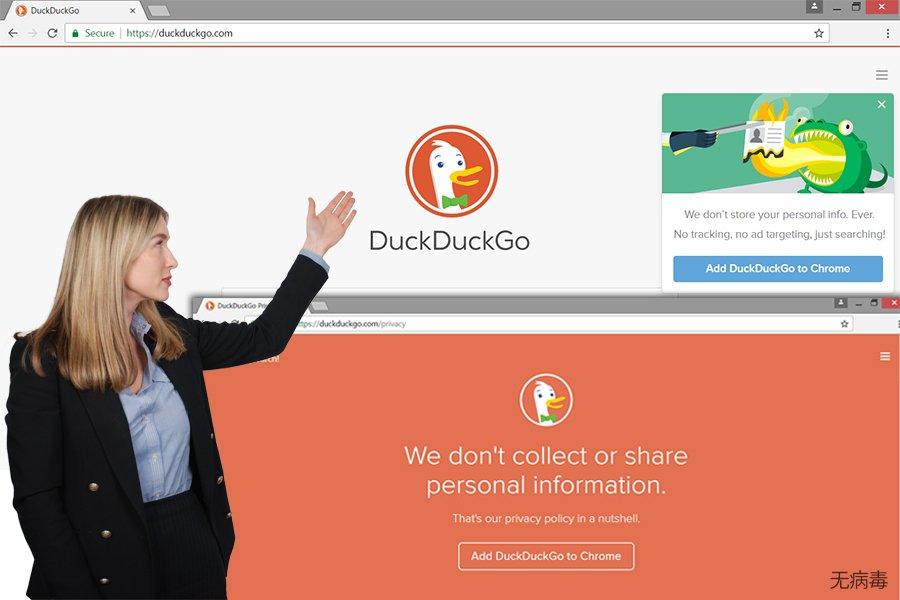 DuckDuckGo 广告软件网站