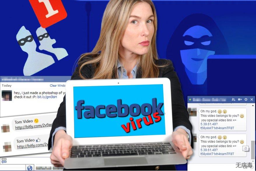 Facebook病毒