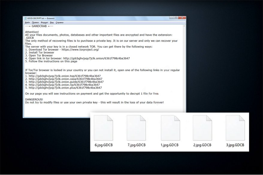 The image of GandCrab ransomware