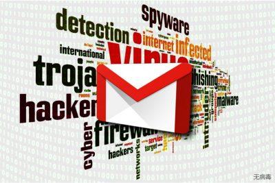 Gmail 病毒