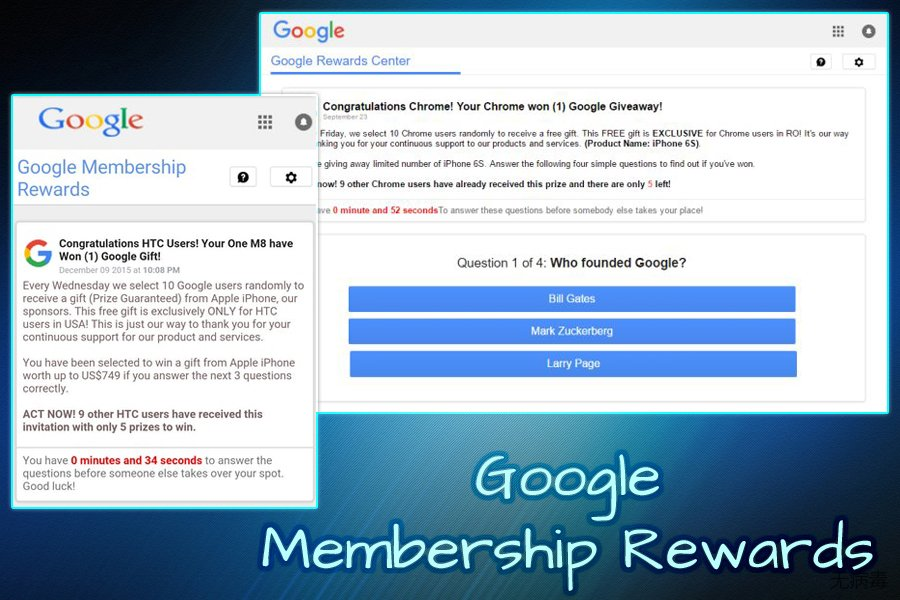 Google Membership Reward 病毒