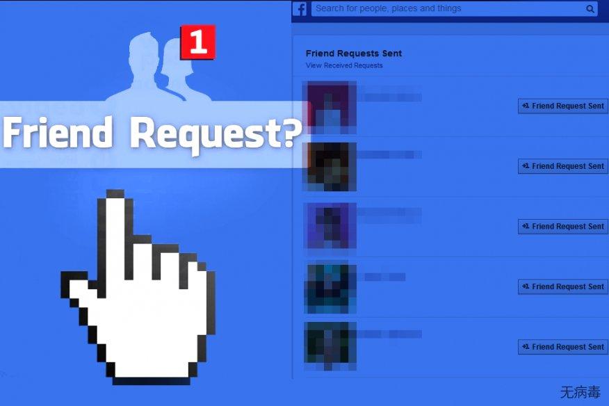 Facebook Friend Request 病毒对陌生人发送好友请求