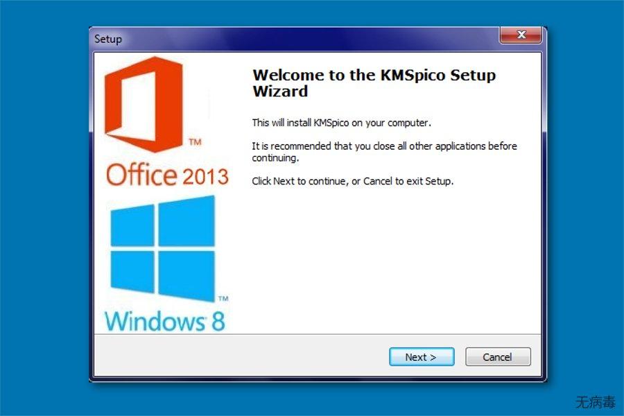 KMSPico 恶意软件