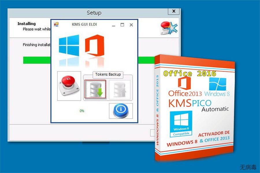 KMSPico 黑客工具