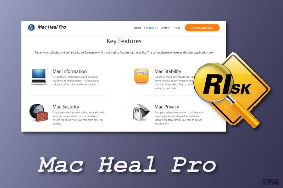 Mac Heal Pro 系统工具