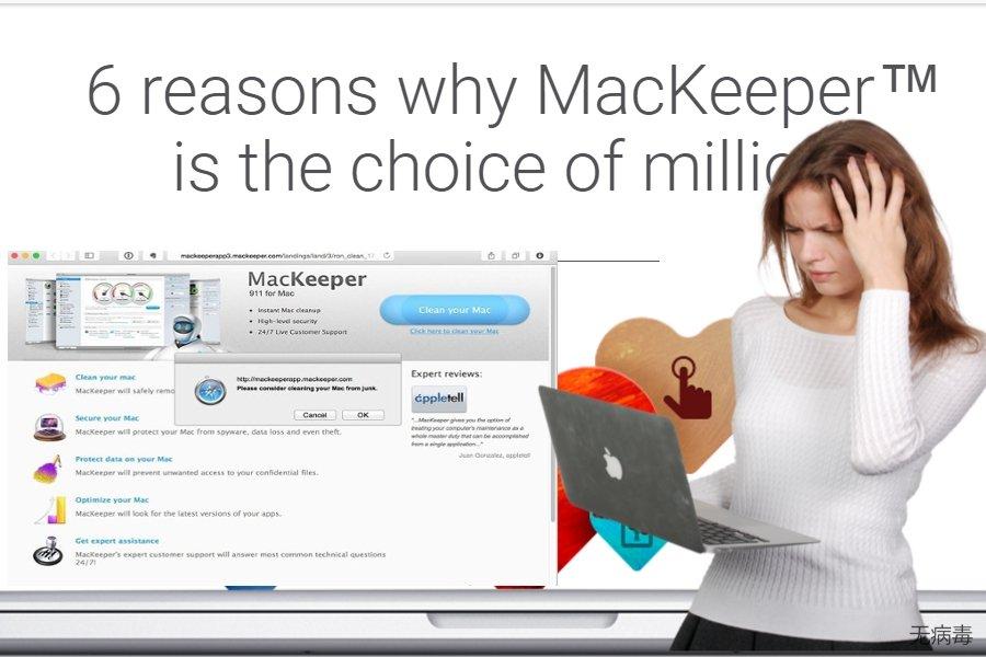 MacKeeper 病毒