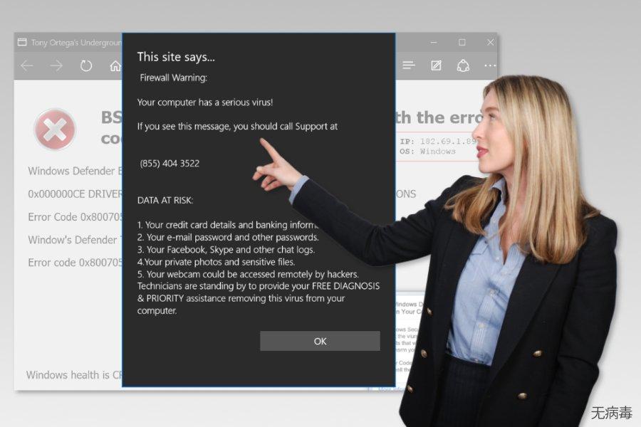 Microsoft Edge 支援诈骗病毒
