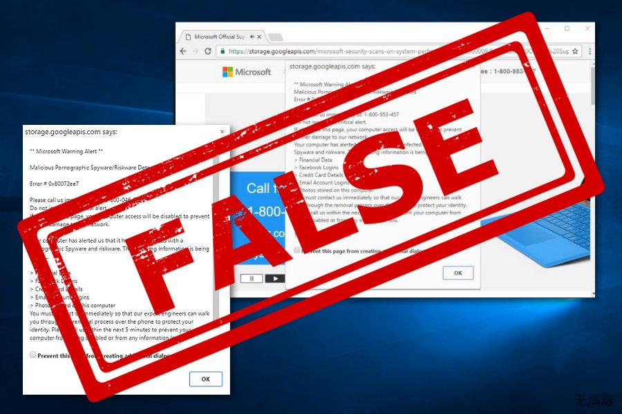 Microsoft Warning Alert 病毒