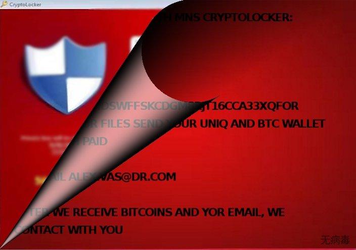 MNS Cryptolocker 与 CryptoLocker 有关吗?