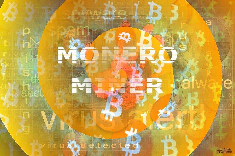 图片解说了 Monero Miner 的概念