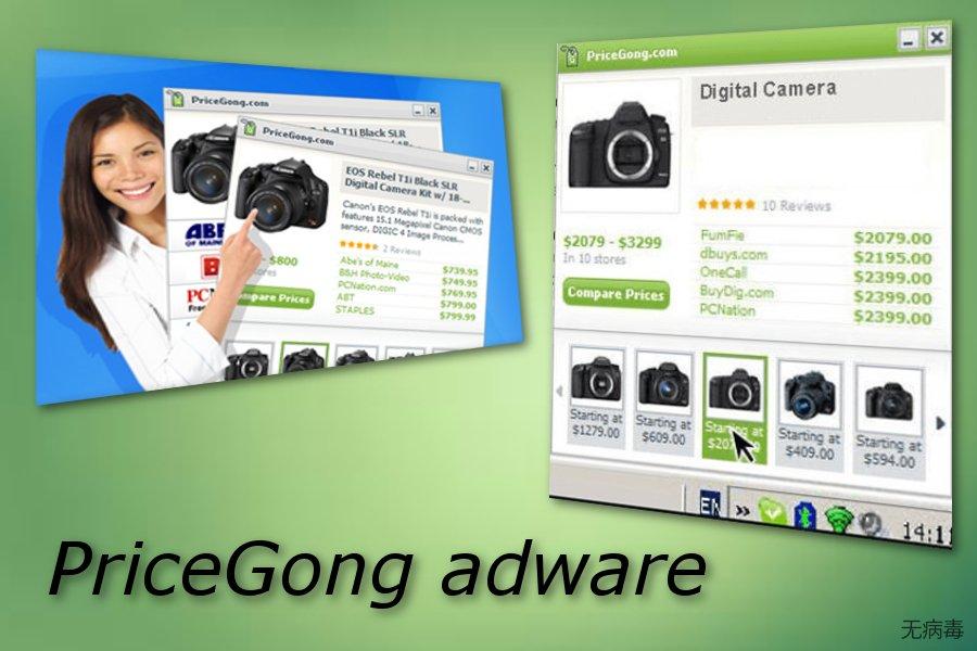 PriceGong 广告软件