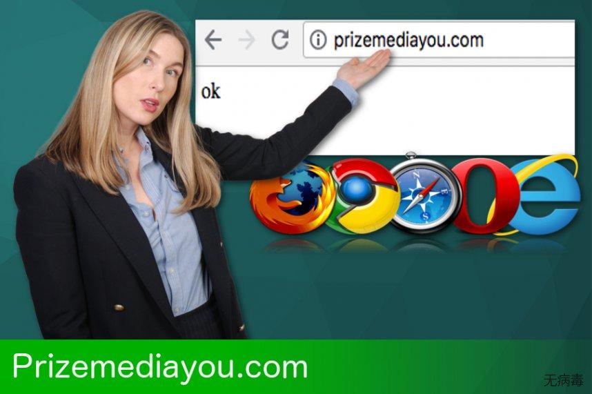 Prizemediayou.com 重定向