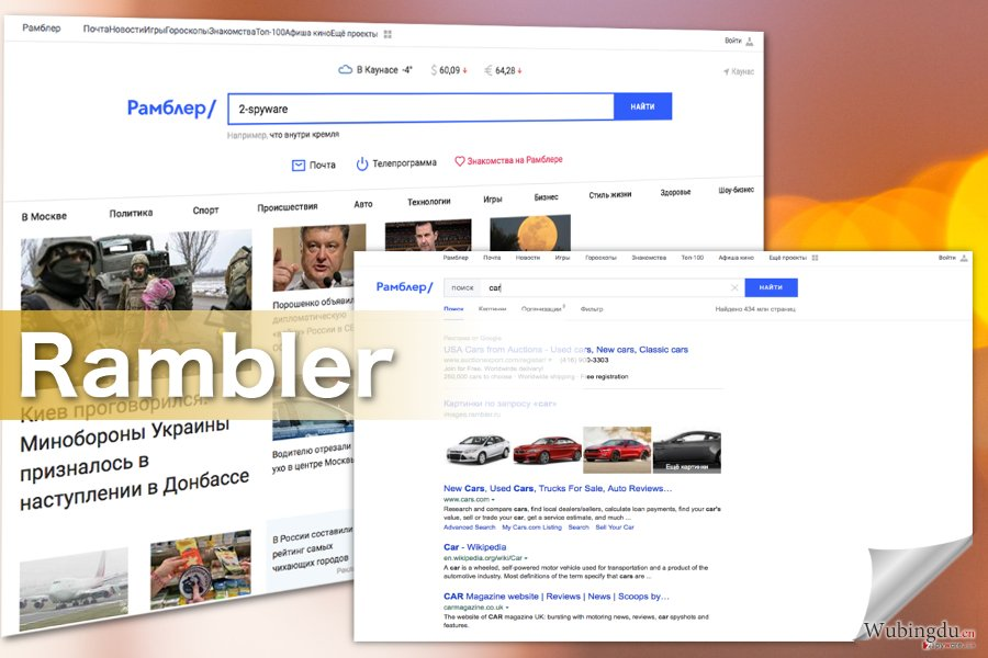 Rambler Search 病毒