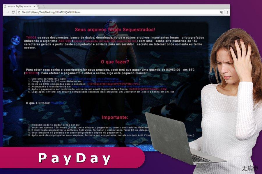PayDay 勒索病毒