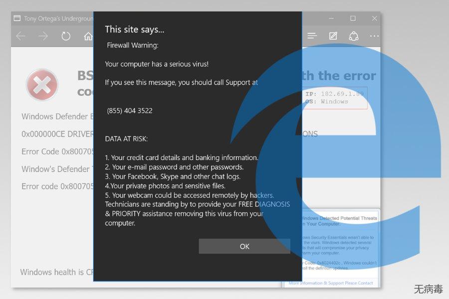 Microsoft Edge 病毒的截图