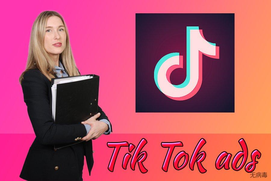 TikTok 广告