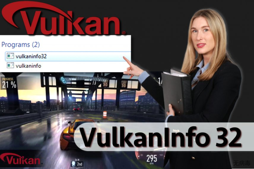 Vulkaninfo 软件