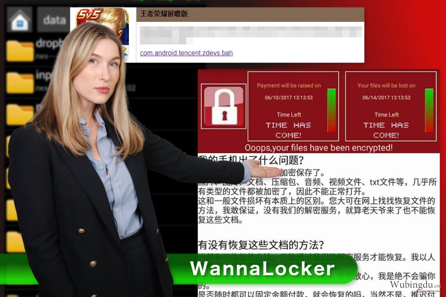 WannaLocker 勒索病毒的图片