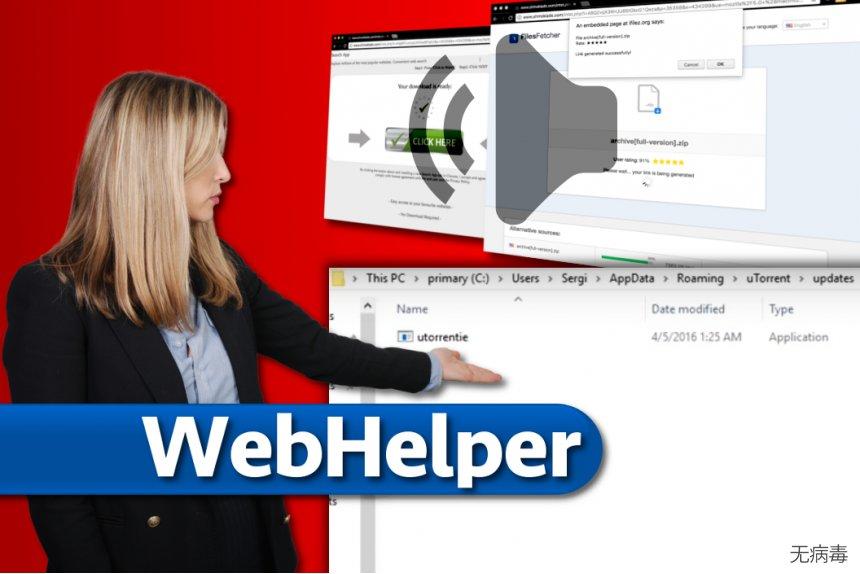 WebHelper 病毒