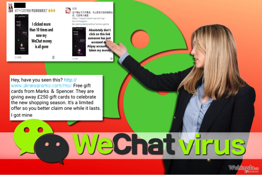 WeChat 病毒示例