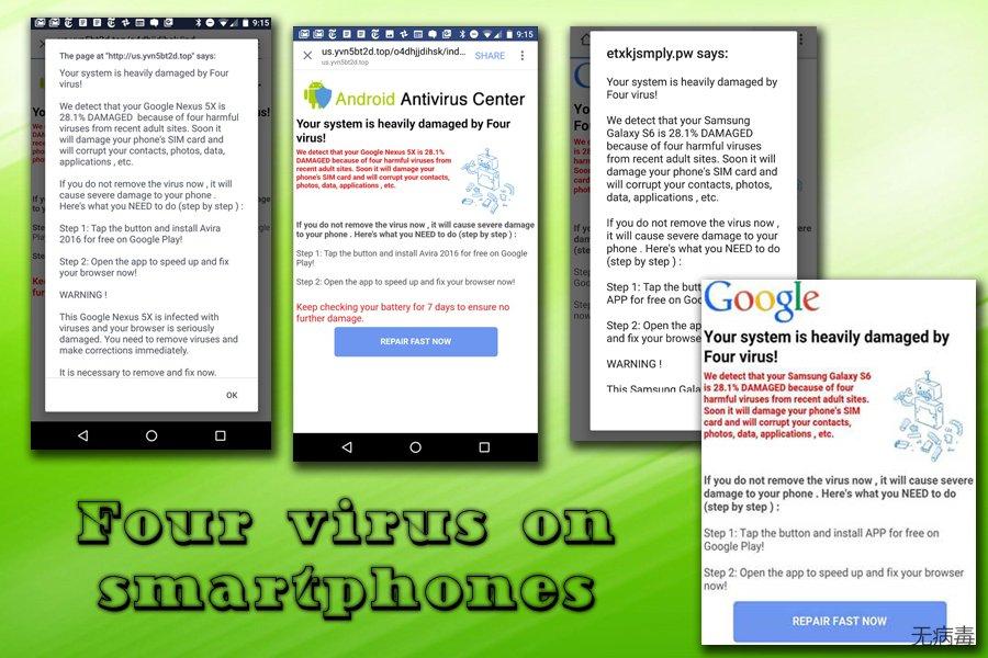 智能手机上的 Four 病毒
