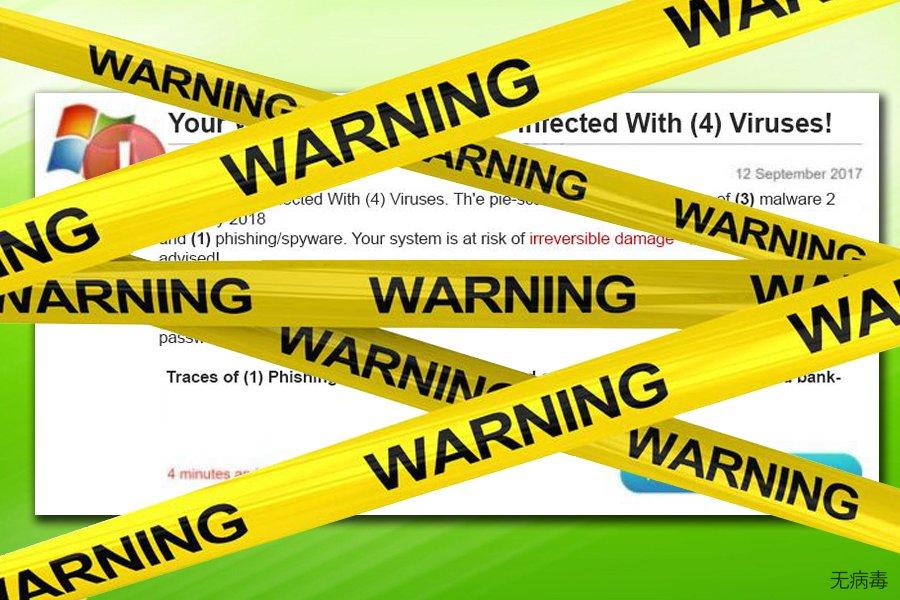 Four 病毒的伪造提醒警告